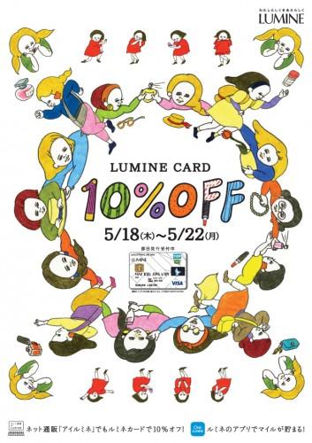 5/18(木)~5/22(月)ルミネカード10%OFFキャンペーン