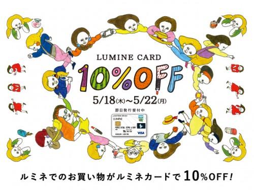 ルミネ10%OFFキャンペーン☆