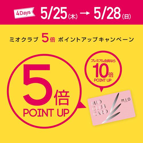 5/25(木)~5/28(日) ミオクラブカード5倍ポイントアップキャンペーン開催!!