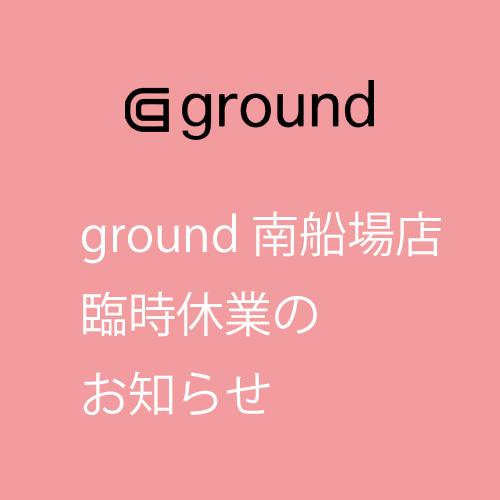 ground南船場店臨時休業のお知らせ