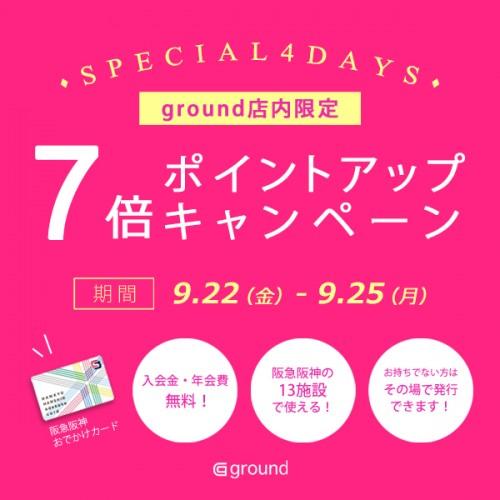9/22(金)~9/25(月) ground西梅田店ポイント7倍フェア開催