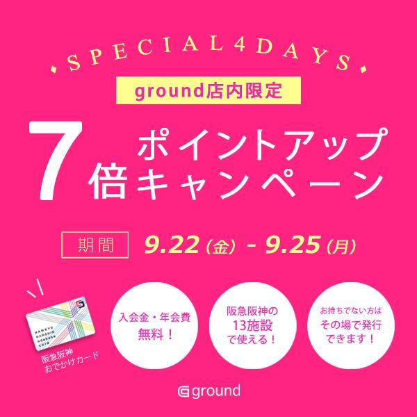 「おでかけカード」ポイント7倍キャンペーン!!!