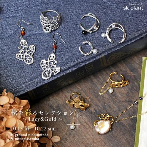 10/13(金)~10/22(日) sk plant 秋を彩るセレクション~Lacy&Gold~ at ground西梅田店&南船場店