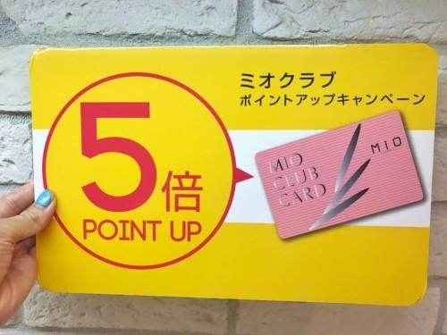 天王寺ミオクラブカード5倍ポイントキャンペーンのお知らせ