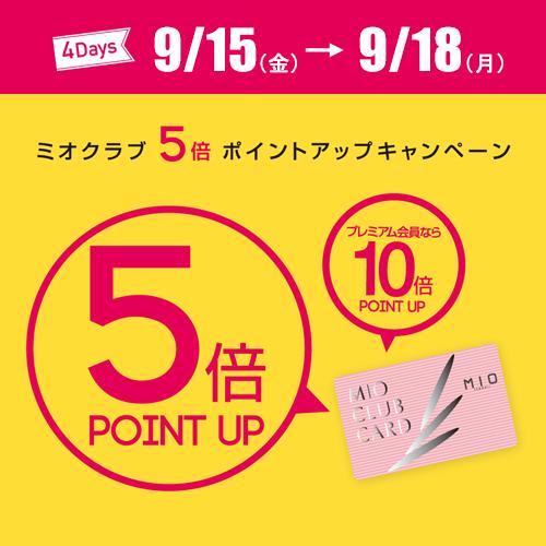 9/15(金)~9/18(月・祝) ミオクラブカード5倍ポイントアップキャンペーン開催!!