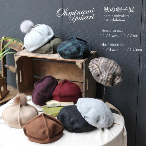11/1(水)~11/13(月) ohminami yukari 秋の帽子展 ~ground西梅田店&南船場店~