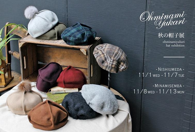 「OhminamiYukari秋の帽子展」のお知らせと、おすすめあったかブーツ。