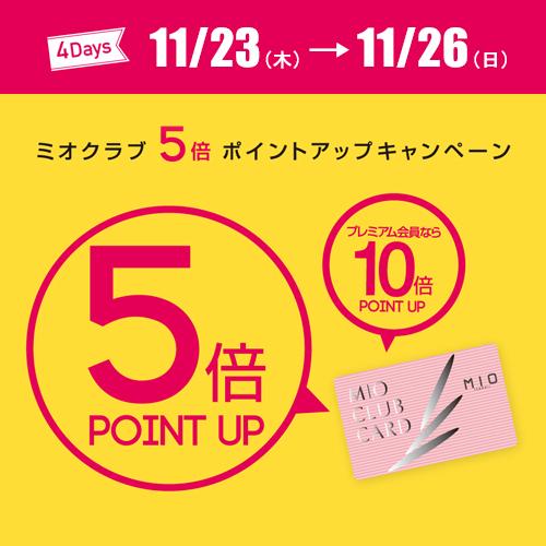 11/23(木)~11/26(日) ミオクラブカード5倍ポイントアップキャンペーン開催!!
