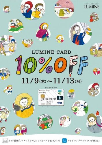 11/9(木)~11/13(月)ルミネカード10%OFFキャンペーン