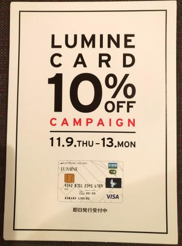 ルミネ10%OFFキャンペーン