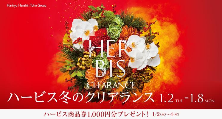 西梅田店 年末年始営業時間のお知らせ☆