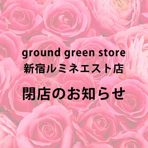 ground green store新宿ルミネエスト店 閉店のお知らせ