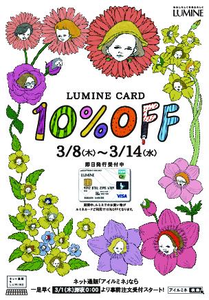 3/8(木)~3/14(水)ルミネカード10%OFFキャンペーン
