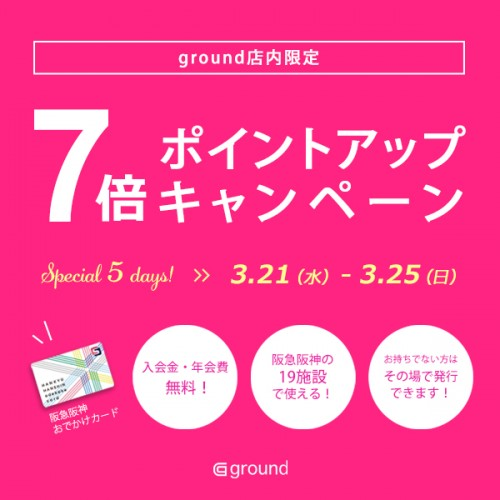 3/21(水・祝)~3/25(日) ground西梅田店ポイント7倍フェア開催