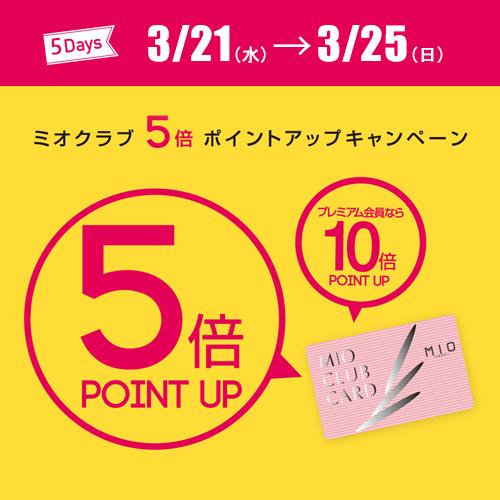 3/21(水・祝)~3/25(日) ミオクラブカード5倍ポイントアップキャンペーン開催!!