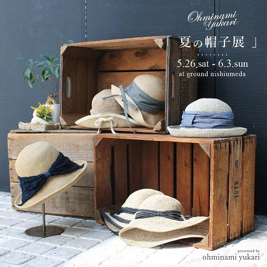 【ohminami yukari】 夏の帽子展のお知らせ☆
