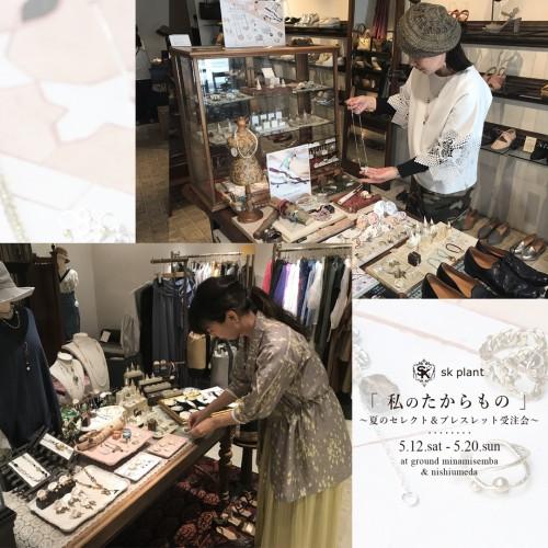 【sk plant ~夏のセレクト&ブレスレット受注会~ 開催中】