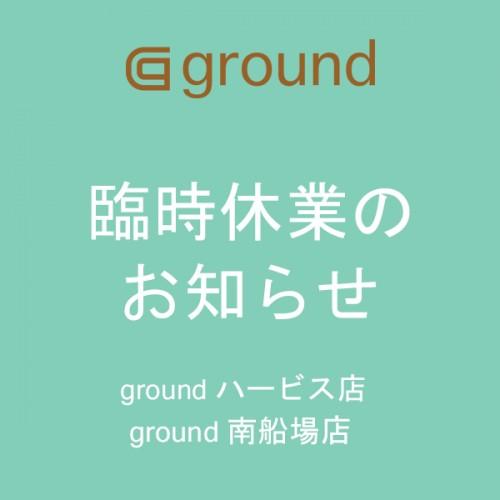 groundハービス店・ground南船場店臨時休業のお知らせ