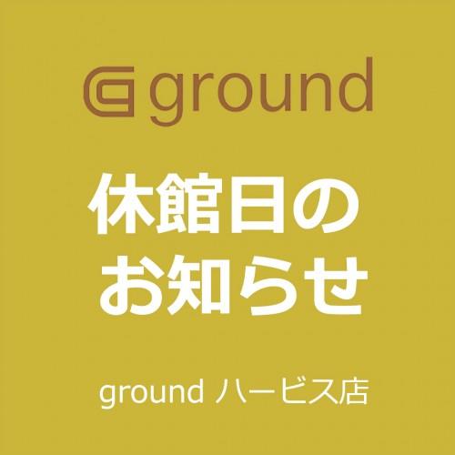 groundハービス店休館日のお知らせ