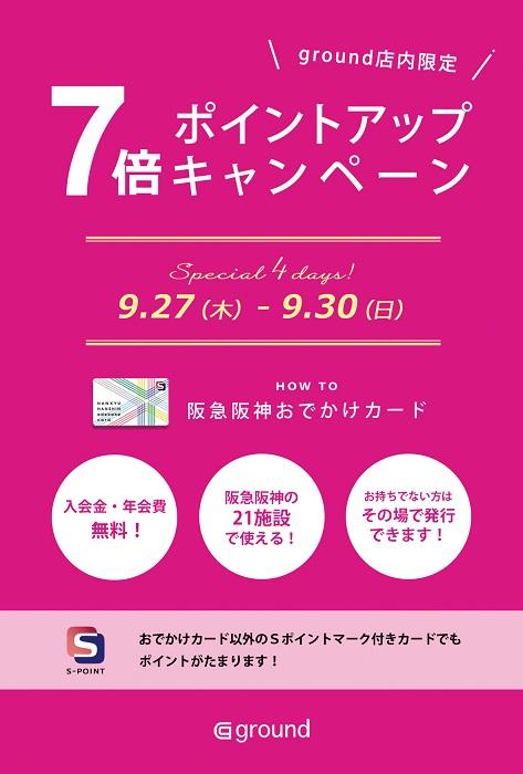 9/27(木)~9/30(日) ground西梅田店ポイント7倍フェア開催