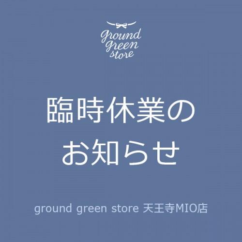 ground green store 天王寺MIO店臨時休業のお知らせ