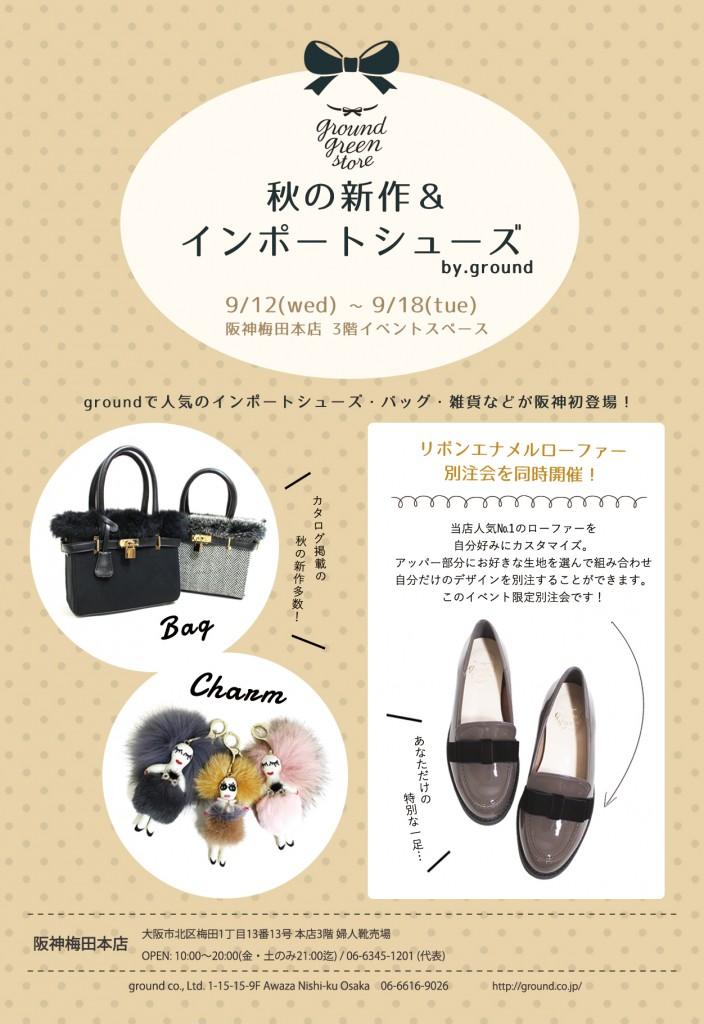 9/12(水)~9/18(火) ground green store阪神梅田店にて秋の新作&インポートブランドシューズイベント開催!
