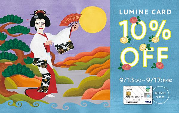 9/13(木)~9/17(月) ルミネのネット通販「アイルミネ」10%OFFキャンペーン開催!