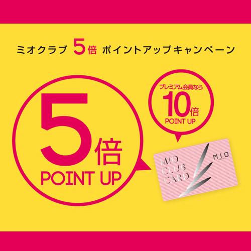9/22(土)~9/25(火) ミオクラブカード5倍ポイントアップキャンペーン開催!!