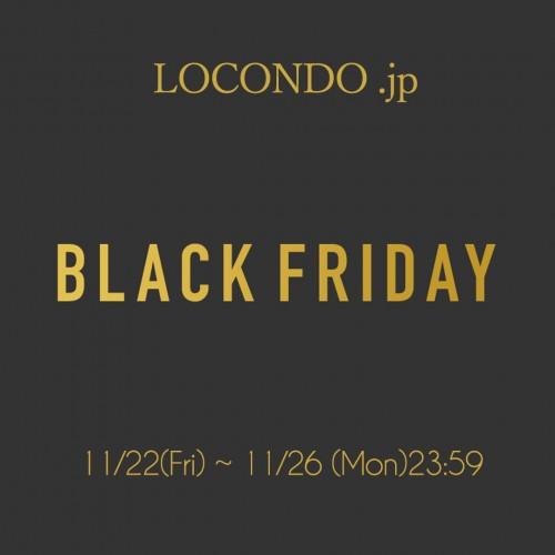 11/22(金)~11/26(月)「ロコンド」ブラックフライデー開催中!