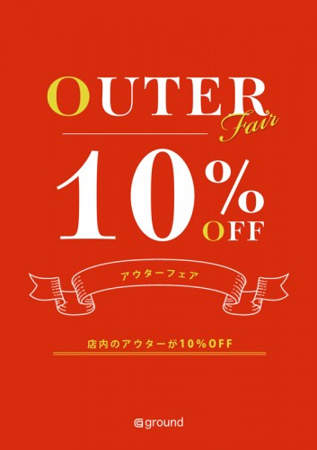 アウター10%OFFと、10,000ポイントプレゼント!!