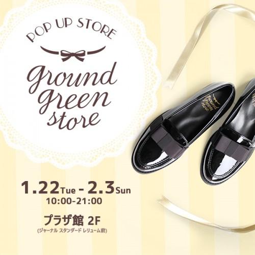 1/22(火)~2/3(日) 天王寺MIOにてground green storeポップアップストア開催中!