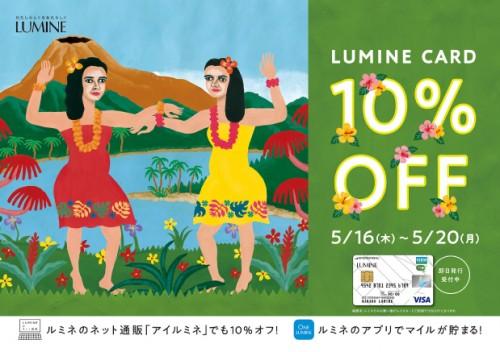 5/16(木)~5/20(月) ルミネのネット通販「アイルミネ」10%OFFキャンペーン開催♪