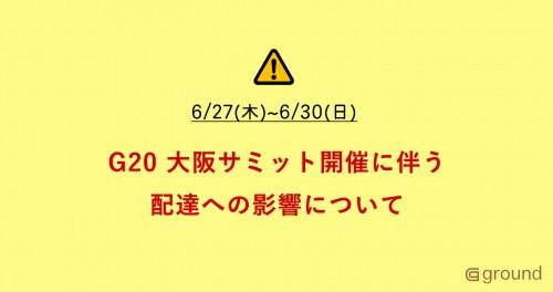 「G20大阪サミット」開催にともなう発送停止につきまして