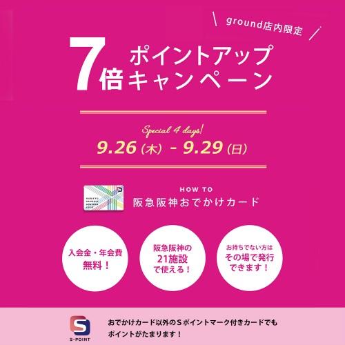 9/26(木)~9/29(日) ground西梅田店ポイント7倍フェア開催
