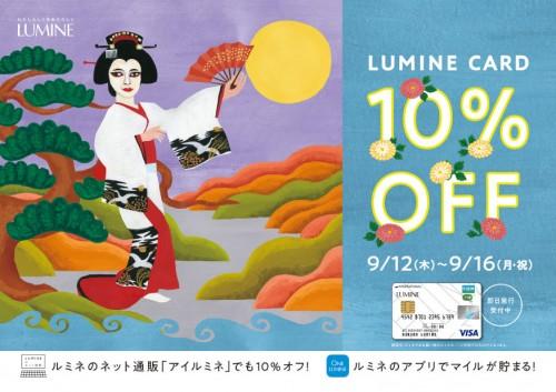 【9/12(木)~9/16(月)】 ルミネのネット通販「アイルミネ」10%OFFキャンペーン開催♪