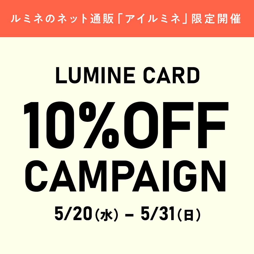 5/20(水)~5/31(日) ルミネのネット通販「アイルミネ」10%OFFキャンペーン開催♪
