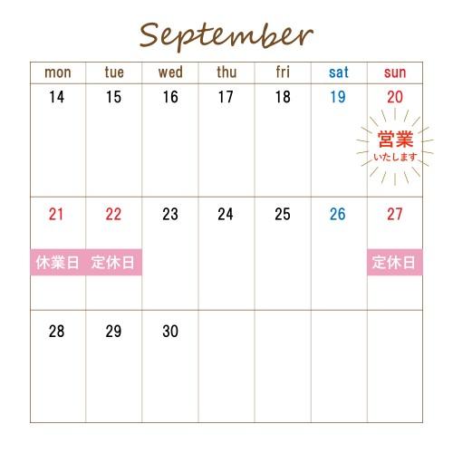 南船場店の9月後半定休日変更のお知らせ