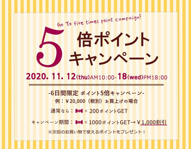 ※公式webサイト限定【期間限定11.12(thu)-18(wed)】5倍ポイントキャンペーン!!