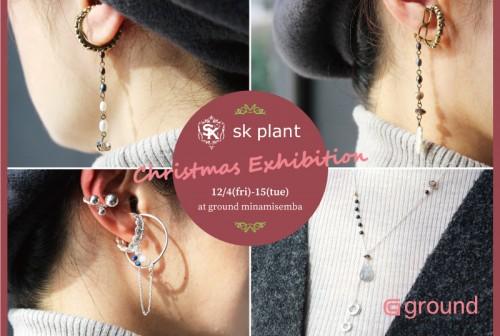 sk plant 2020AW 新作アクセサリー展示即売会を開催致します✨