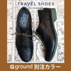 TRAVEL SHOES ground別注カラーブラック×カーキ TR-001